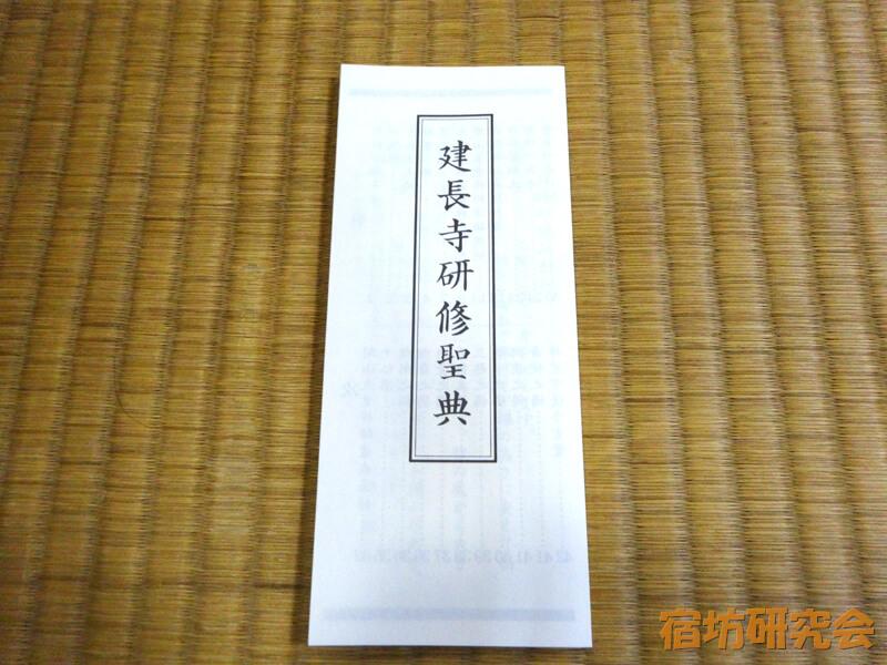 長松寺の経本