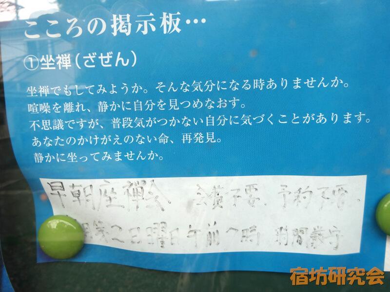 長松寺の坐禅会掲示