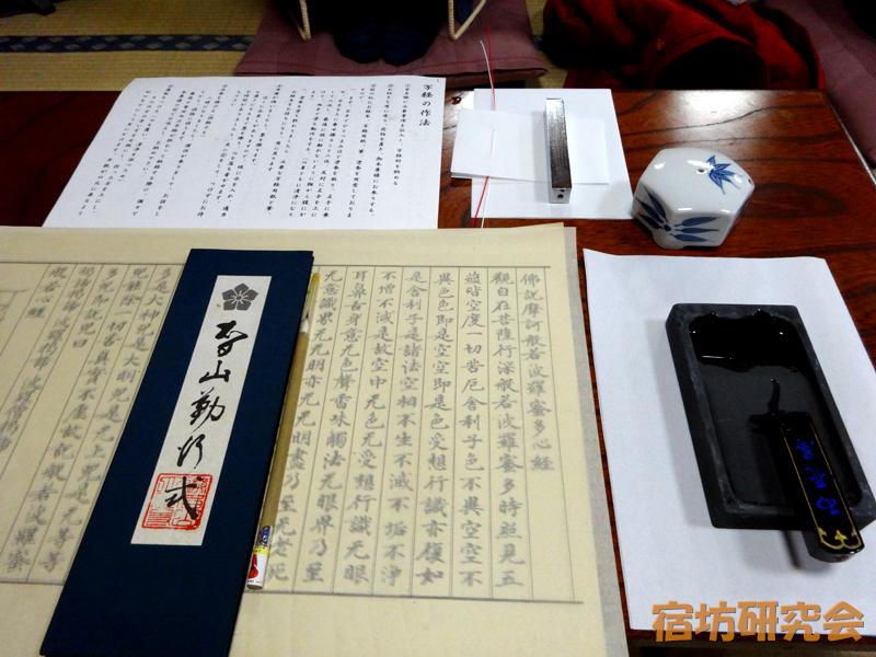 大光寺の写経道具