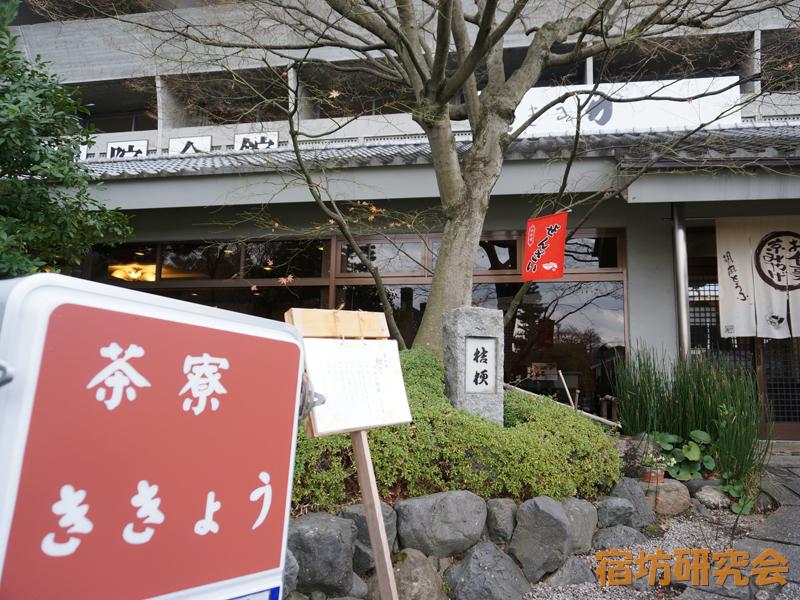 智積院会館茶寮 ききょう(京都市東山区)