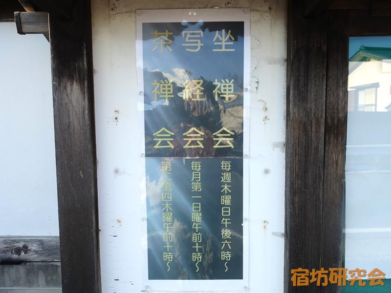 円福寺の坐禅会・写経会案内