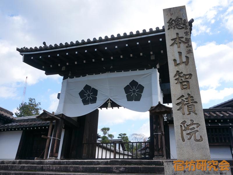智積院(京都市 東山七条)