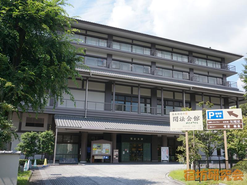 本願寺聞法会館(京都市 京都駅)