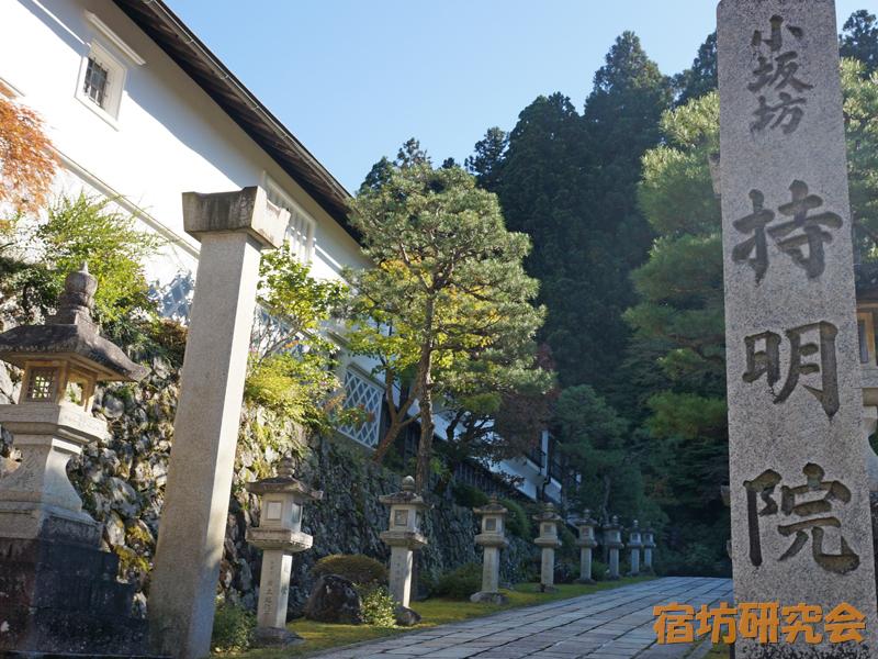 持明院(和歌山県・高野山)