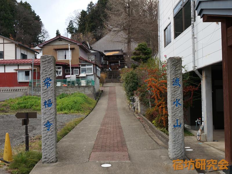 常福寺(長野県 飯山駅)