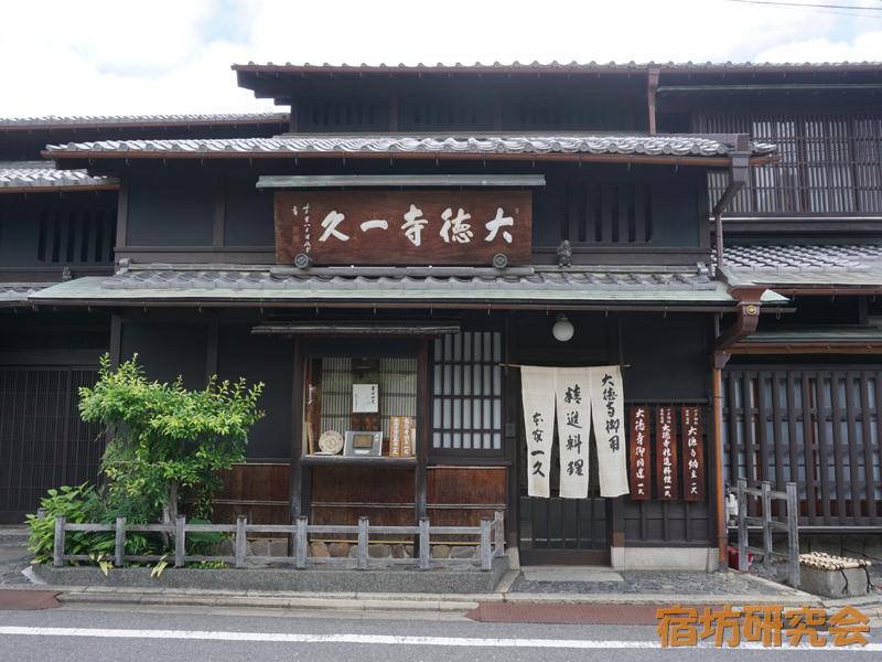 大徳寺一久(京都市北区)