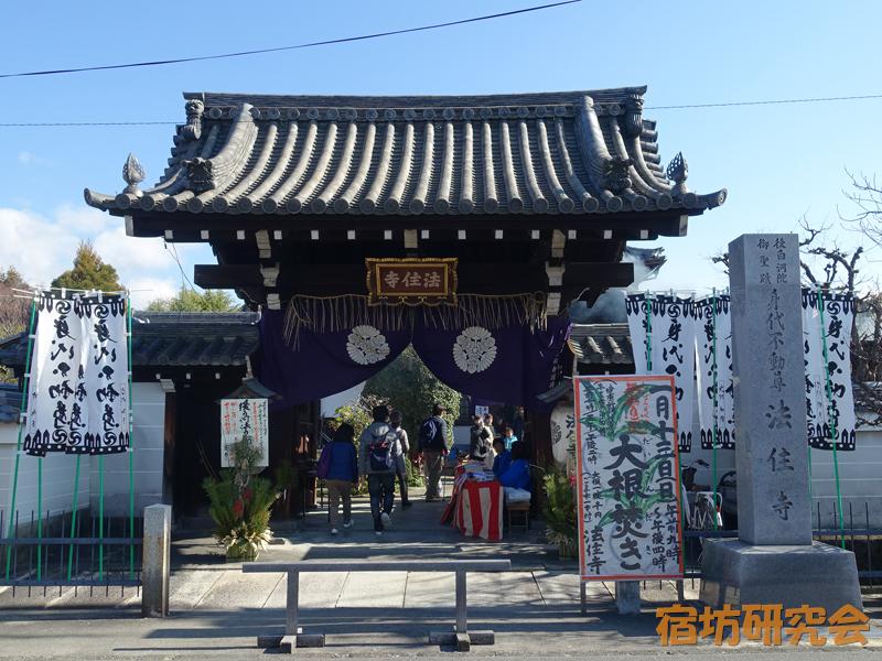 法住寺(京都市)