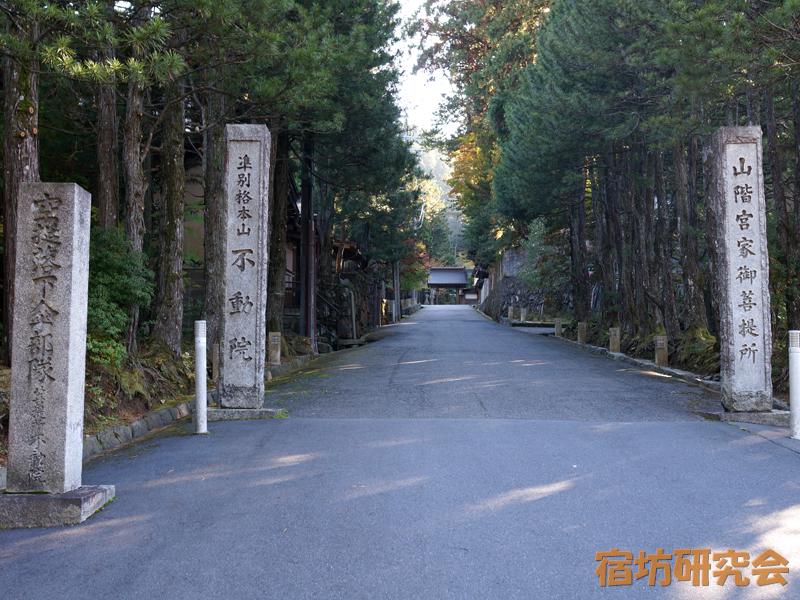 不動院(和歌山県・高野山)