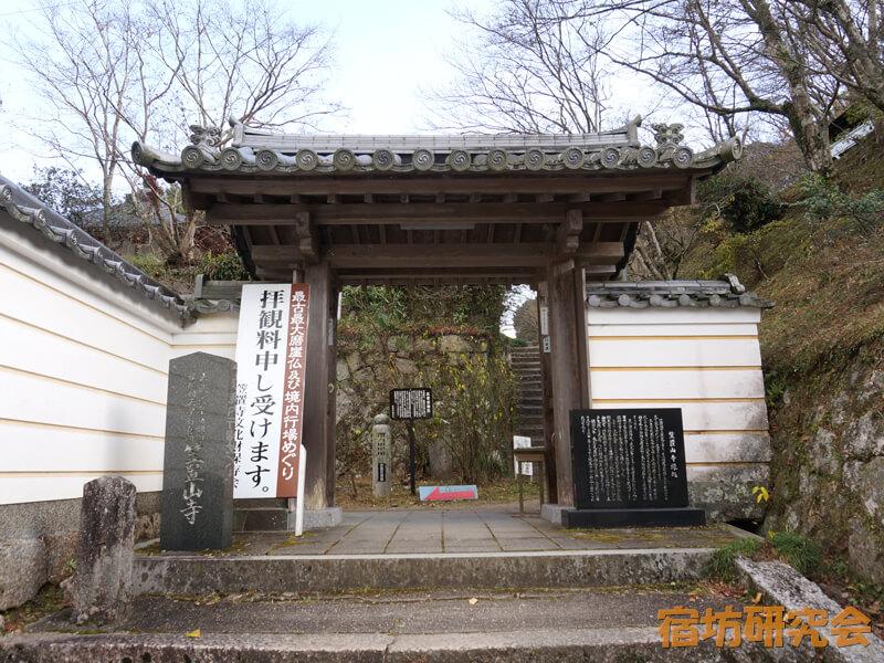 笠置寺(京都府相楽郡)