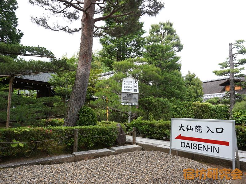 大徳寺大仙院(京都市)