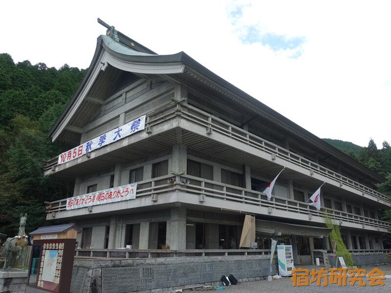 石鎚神社会館(愛媛県西条市)