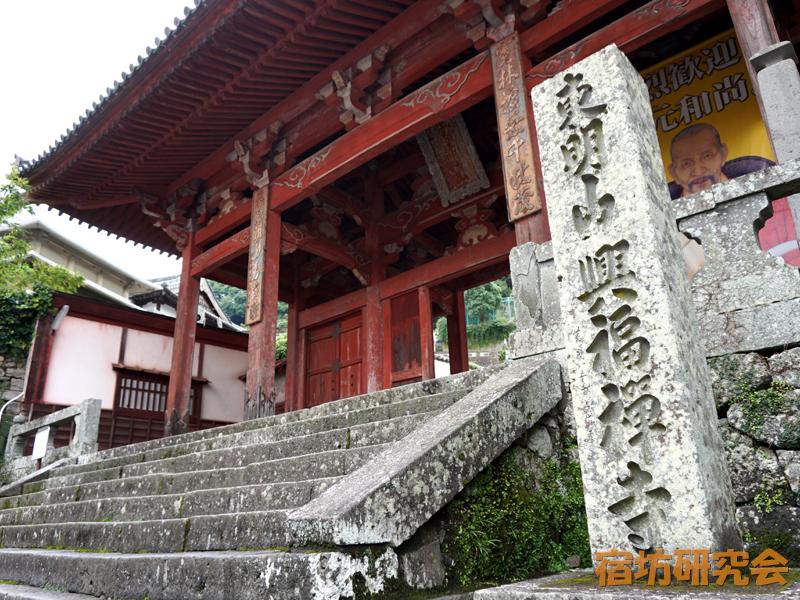 興福寺(長崎県 公会堂前駅)