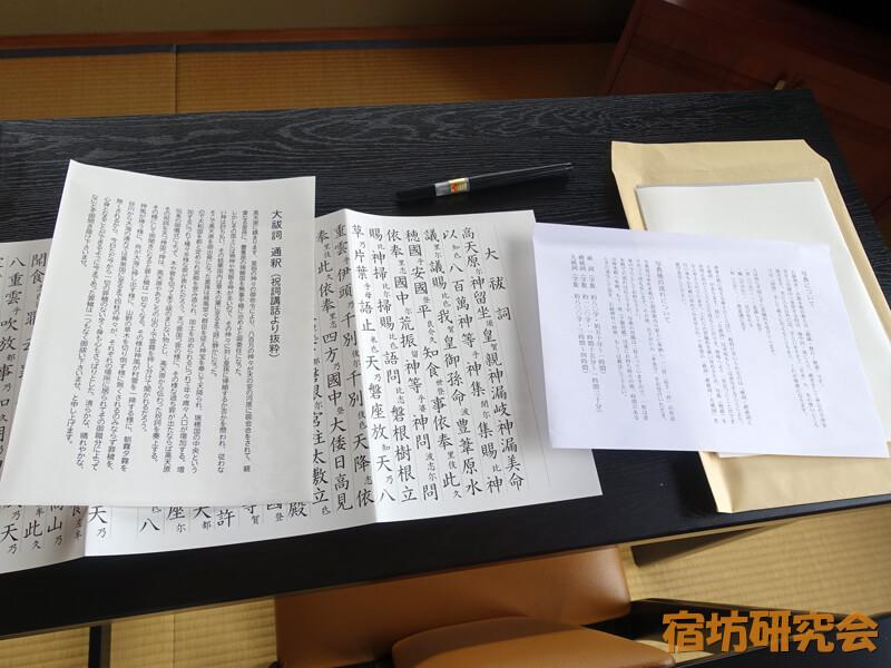 石鎚神社の写典