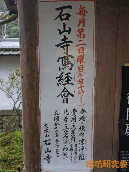 石山寺の写経会
