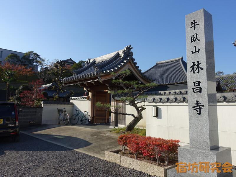 林昌寺(愛知県春日井市)