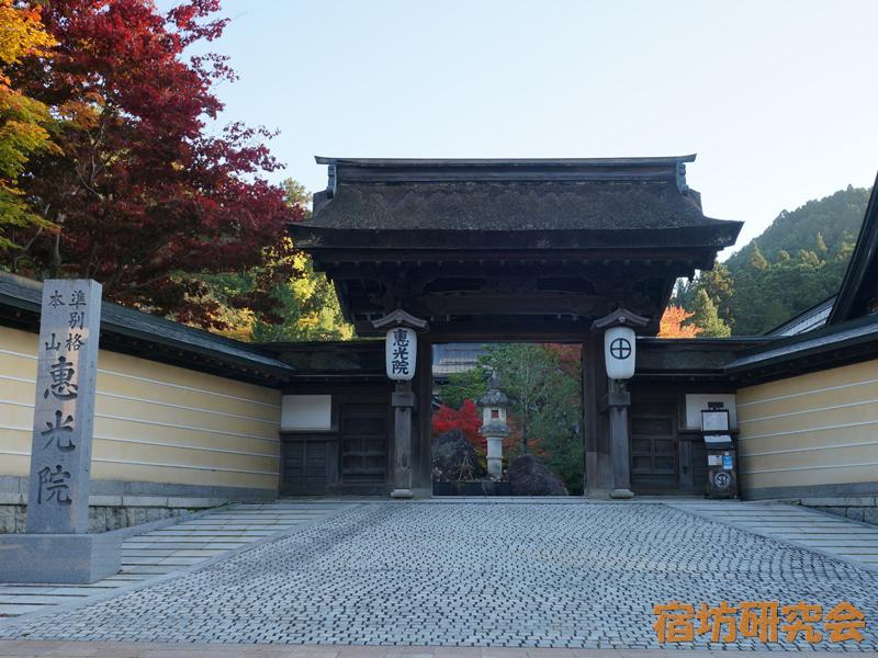 恵光院(和歌山県・高野山)