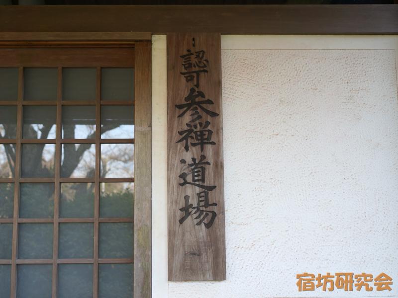 祥雲寺の道場看板