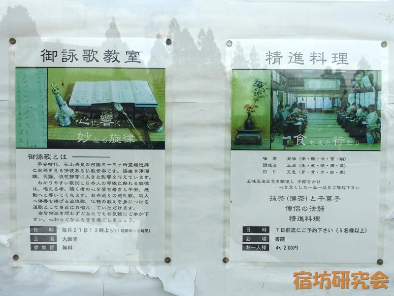 青龍寺(昭和大仏)の御詠歌教室と精進料理