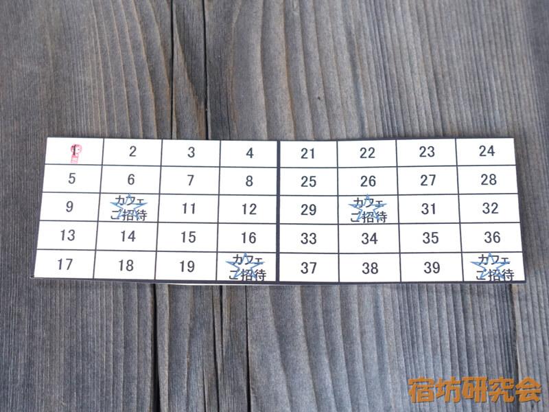 林昌寺の坐禅会スタンプカード