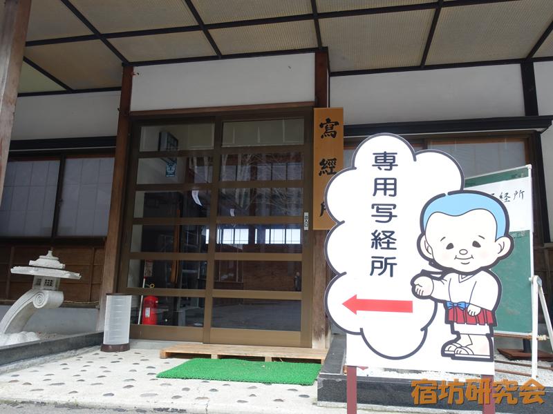 青龍寺(昭和大仏)の専用写経所