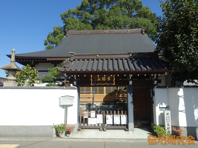 荒村寺(兵庫県 伊丹駅)