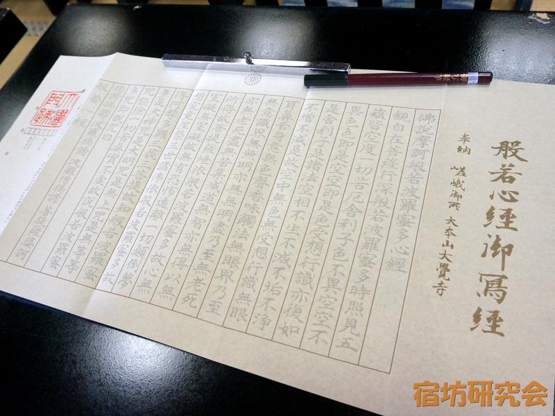 大覚寺の写経用紙