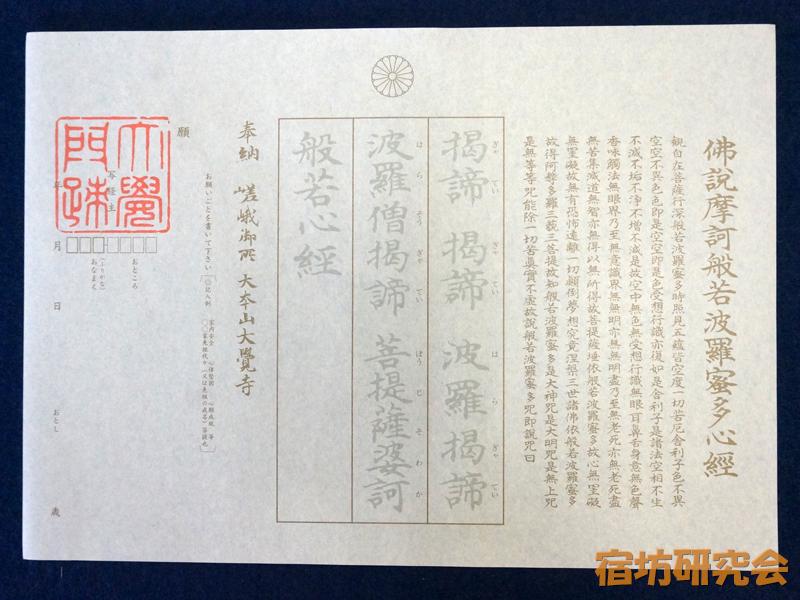 大覚寺の羯諦写経