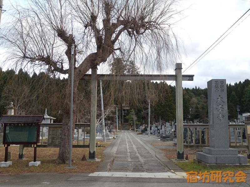 大安寺(青森県むつ市)