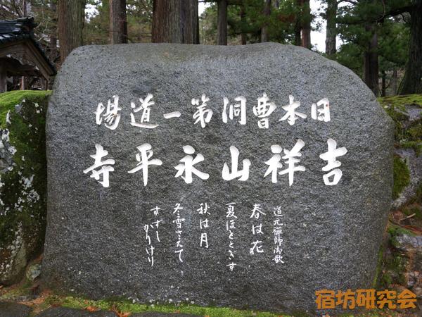 日本曹洞第一道場永平寺