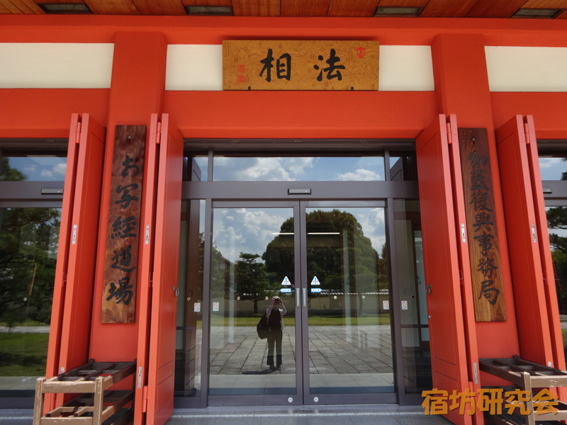 薬師寺の写経道場入り口