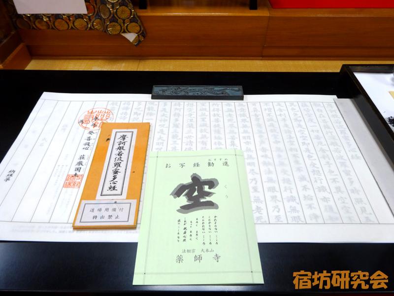 薬師寺の写経道具