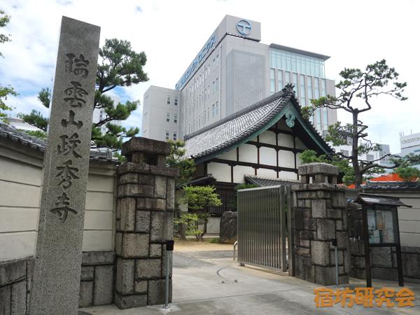 政秀寺(愛知県名古屋市)