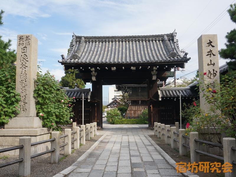 妙蓮寺(京都市 堀川寺之内)