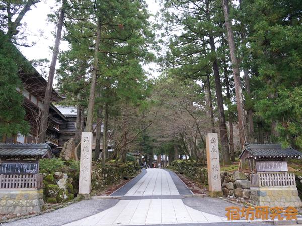 永平寺(福井県吉田郡)