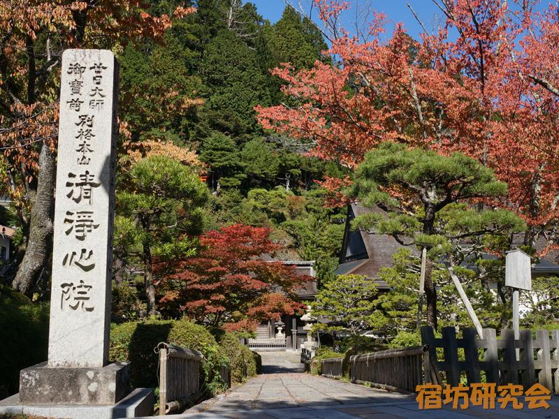 清浄心院(和歌山県・高野山)