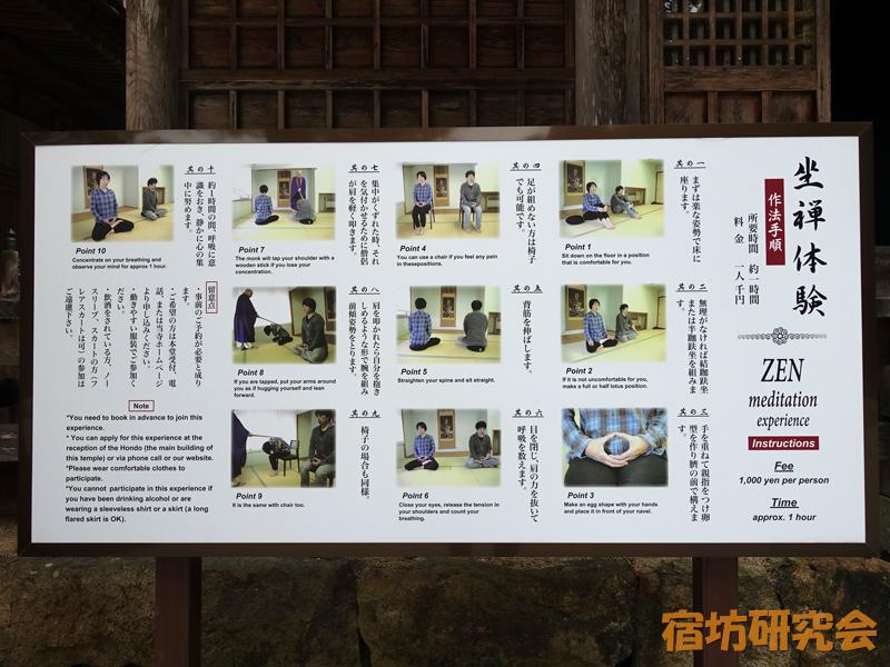 安来清水寺の坐禅案内看板