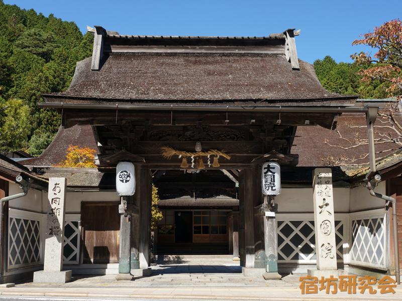 大円院(和歌山県・高野山)