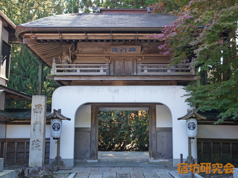 西門院(和歌山県・高野山)