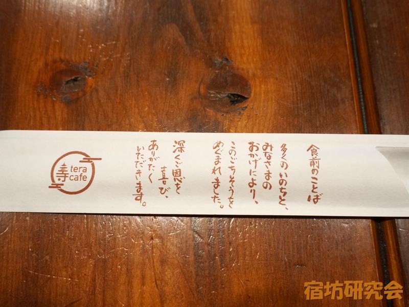 寺カフェ代官山の箸袋
