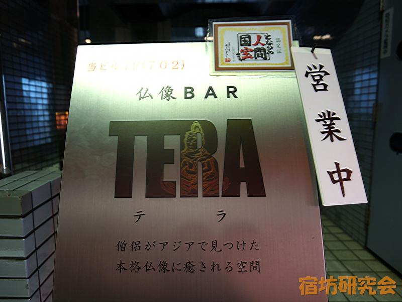 仏像BAR TERA(大阪府 心斎橋駅)