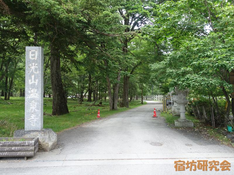 温泉寺(栃木県日光市)