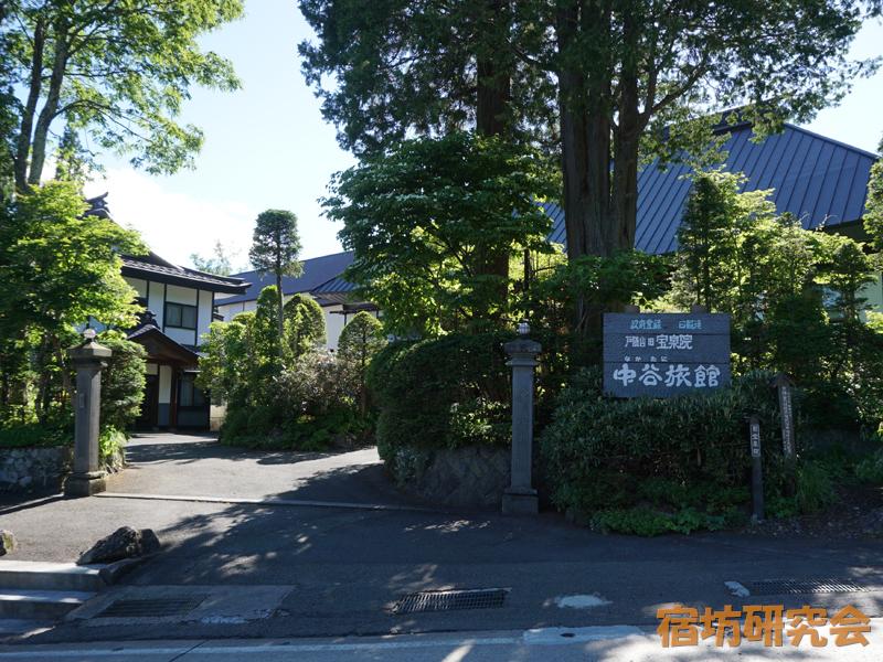中谷旅館(長野県・戸隠)