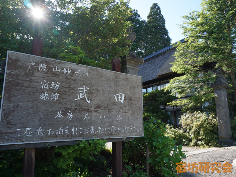武田旅館(長野県・戸隠)