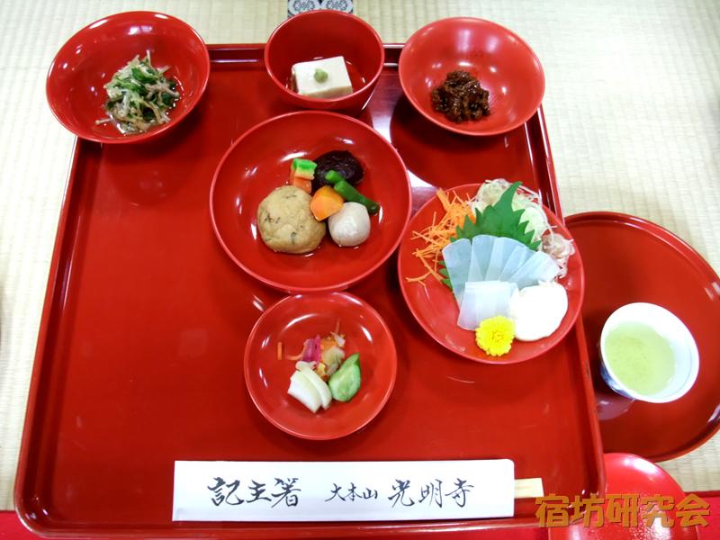光明寺の精進料理