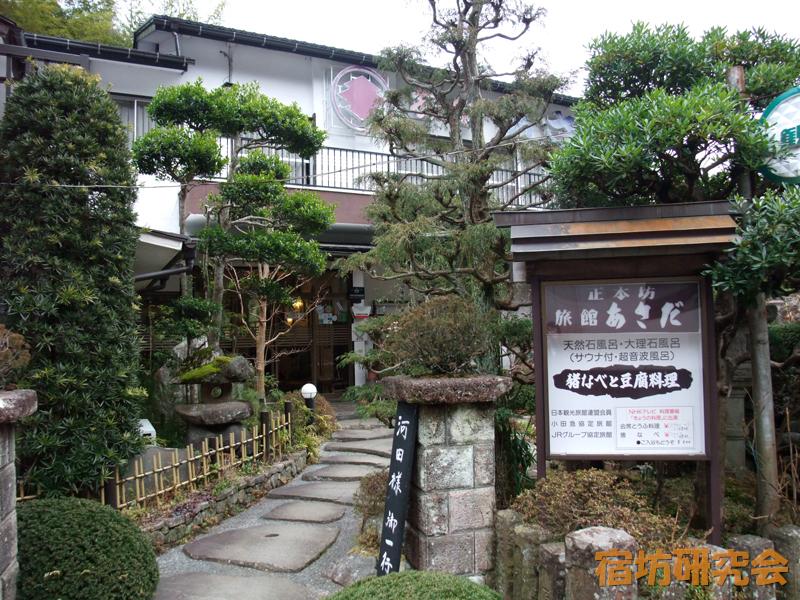 旅館あさだ(神奈川県・大山)