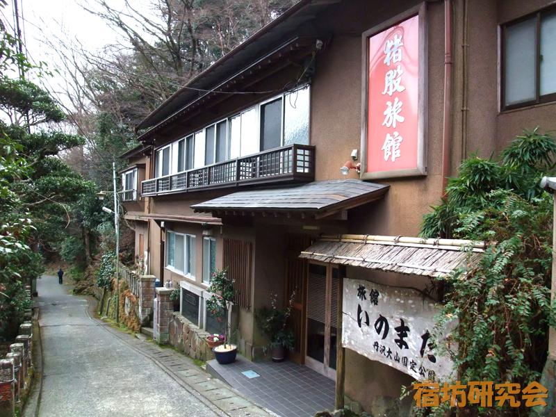 いのまた旅館(神奈川県・大山)