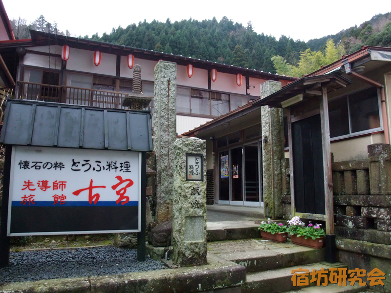 古宮旅館(神奈川県・大山)