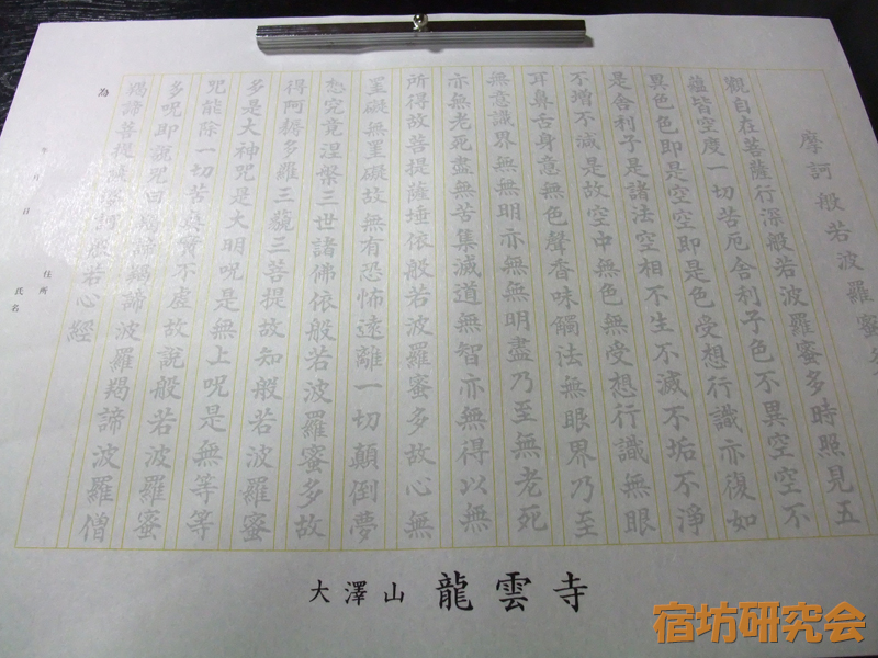 龍雲寺の写経用紙