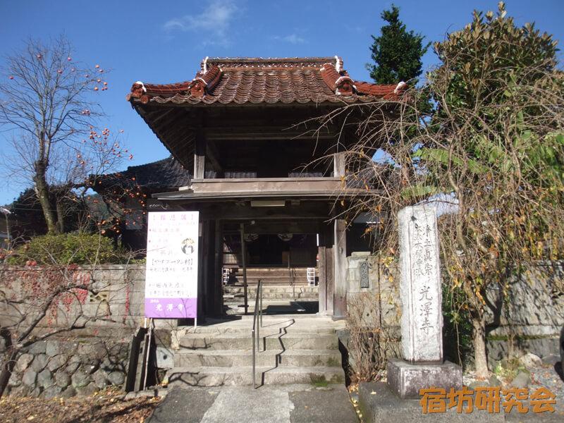 光澤寺(鳥取県八頭郡)