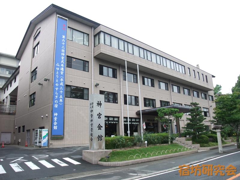 神宮会館(三重県伊勢市)